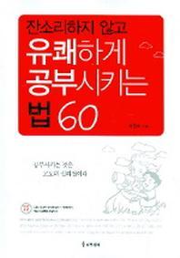 유쾌하게 공부시키는 법 60(잔소리하지 않고)