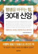 평생을 바꾸는 힘 30대 신앙