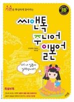 씨앤톡 주니어 일본어(기본을 확실하게 잡아주는)(CD1장포함)