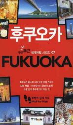 후쿠오카(두근두근 세계여행 시리즈 07)