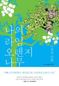나의 라임오렌지나무(양장본 HardCover)