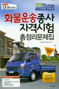 화물운송종사자격시험 총정리문제집(2018)(8절) -새책수준-