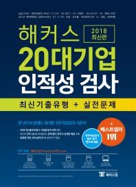 20대 기업 인적성 검사 최신기출유형+실전문제(2018)(해커스)