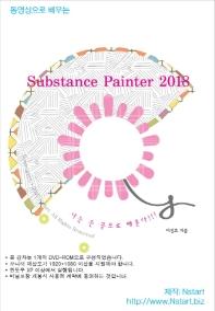 Substance Painter 2018(DVD)