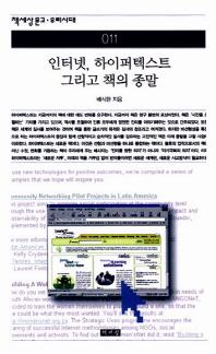 인터넷 하이퍼텍스트 그리고 책의 종말(책세상문고 우리시대 11) ///47299788970132037