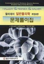 일반물리학 문제풀이집 (할리데이)(개정8판)