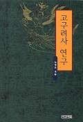 고구려사 연구 / 상현서림  / :☞ 서고위치:RH  4  *[구매하시면 품절로 표기됩니다]