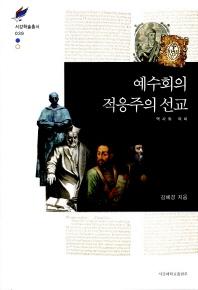 예수회의 적응주의 선교(서강학술총서 39)(양장본 HardCover)