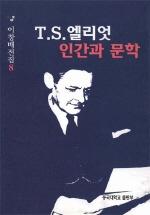T.S.엘리엇(인간과문학)