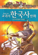 고구려 왕조 700년(하)(한눈에 보는 교과서 한국사 만화 02)