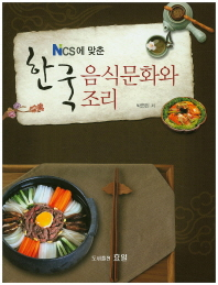 한국 음식문화와 조리(Ncs에 맞춘)