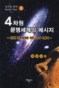 4차원 문명세계의 메시지. 3: 4차원 문명세계를 향한 UFO 여행기(시크릿 투어 3)