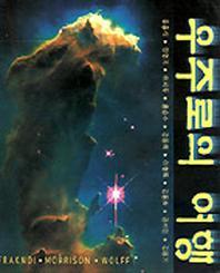 우주로의 여행 1