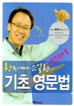 기초영문법 STEP 1(한국에서 유일한)