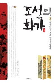 조선의 화가(조선을 움직인 위대한 인물들 4)