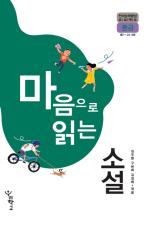 마음으로 읽는 소설(언어능력향상 프로젝트 중급)