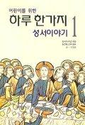 하루 한가지 성서이야기 1(어린이를 위한)