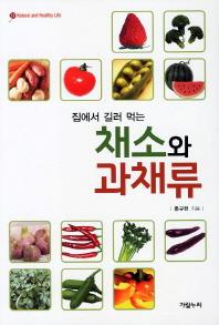 채소와 과채류(집에서 길러 먹는)(Natural and Healthy Life 13)