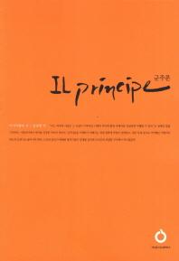 군주론(Il principe)(올재 클래식스 OLJE Classics 11) [T11_01(서고)]