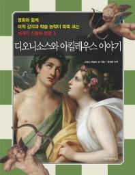 디오니소스와 아킬레우스 이야기(세계의 신화와 문명 3)(양장본 HardCover)