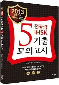 전공략 신HSK 5급 기출모의고사(2013)(CD1장포함)