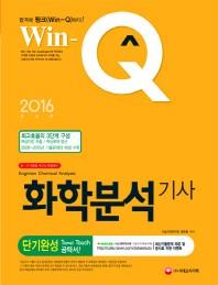 화학분석기사 단기완성(2016)(Win-Q(윙크))
