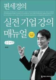 편세경의 실전 기업 강의 매뉴얼(2019)(큰글씨책)(개정판)
