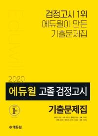 고졸 검정고시 기출문제집(2020)