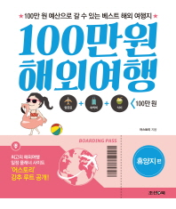 100만원 해외여행: 휴양지 편