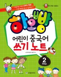 어린이 중국어 쓰기노트 Step. 2(하오빵)