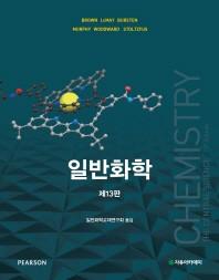 일반화학(13판)