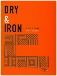드라이 & 아이론(Dry & Iron)