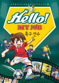 Hello! My Job: 축구 선수(미래를 만나는 진로 탐험 학습 만화 시리즈 2)