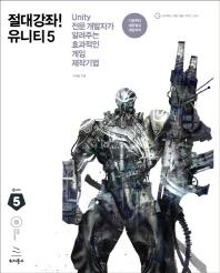 절대강좌! 유니티 5(CD1장포함)(위키북스 게임 개발 시리즈 16)