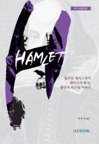 햄릿(제1사절판본)(양장본 HardCover)