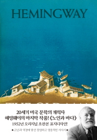 노인과 바다(초판본)