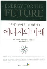 에너지의 미래 2018.01.10 초판2쇄