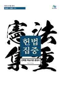헌법집중 선택형 핵심지문 총정리(6판)