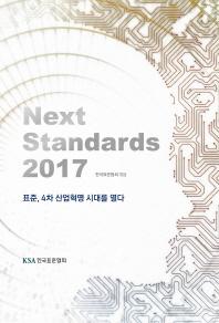 Next Standards(2017)