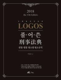 풀어쓴 형사법전(2018)(Logos)(11판)