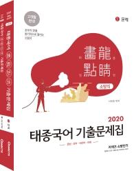 소방직 태종국어 기출문제집(2020)(화룡점정)(전2권)