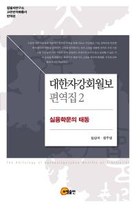 대한자강회월보 편역집. 2: 실용학문의 태동