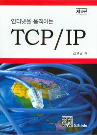 인터넷을 움직이는 TCP/IP(3판)