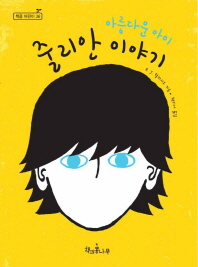 아름다운 아이 줄리안 이야기(독깨비(책콩 어린이) 36)