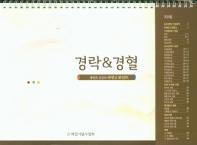 경락&경혈(탁상용)(스프링)