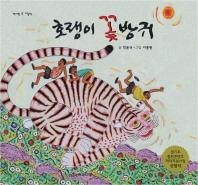 호랭이 꽃방귀