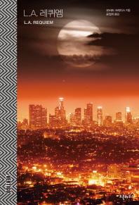 L.A. 레퀴엠(버티고 시리즈)