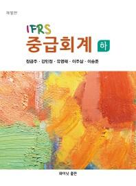IFRS 중급회계(하)(개정판)