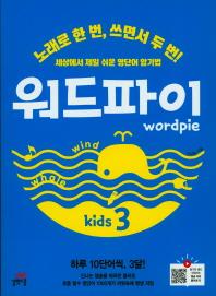 워드파이 Kids. 3(세상에서 제일 쉬운 영단어 암기법)