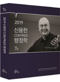 신용한 Compass 행정학 7급(2019)